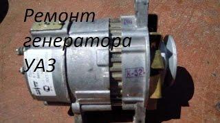 Ремонт генератора УАЗ