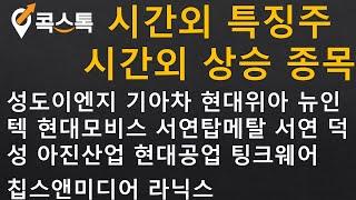 [주식][시간외특징주] 성도이엔지, 기아차, 현대위아,…