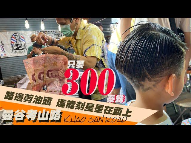 曼谷自由行 考山路 路邊剪油頭 還能刻星星在頭上 只要 300 泰銖?Khao San Road