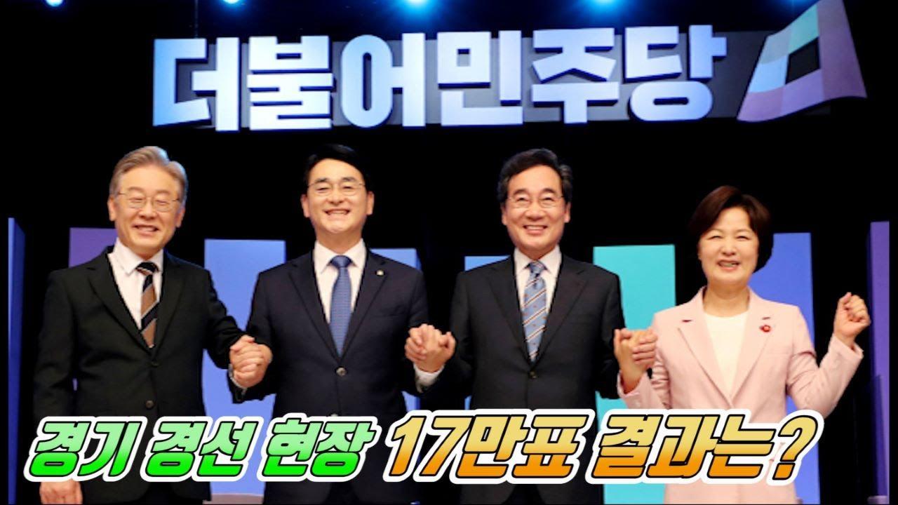 경기 경선현장/17만표 결과는?