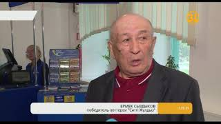 Пенсионер из Кокшетау стал первым миллионером лотереи «Сәтті Жұлдыз»