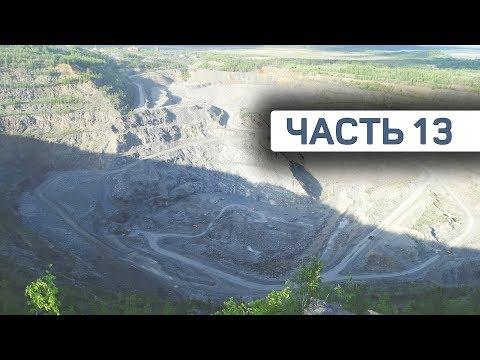 Качканар Карьер. Тагил. Путешествие на мотоцикле по Уралу. Часть 13