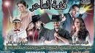 Repeat youtube video مسرحية قلعة الساحر كاملة dvd