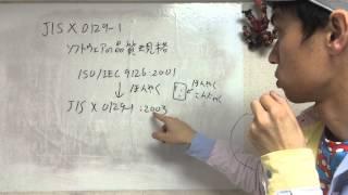 JIS X 0129 1 応用情報技術者試験(基本情報・ITパスポート)のキーワード動画解説