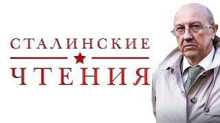 СТАЛИНСКИЕ ЧТЕНИЯ. Андрей Фурсов