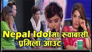 Nepal Idol नेपाल आइडलमा रुवाबासी चल्यो - प्रमिलाको यात्रा समाप्त   Pramila Rai
