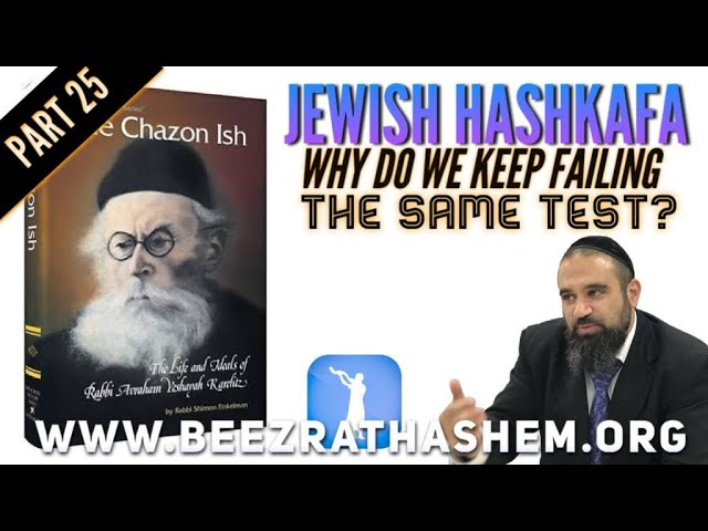 Jewish HaShkafa (25) WHY Do We Keep FAILING THE SAME TEST?