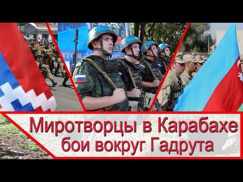 Миротворцы в Нагорном Карабахе и бои за Гадрут