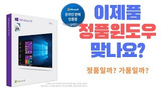 이상한 정품 윈도우 구매후기