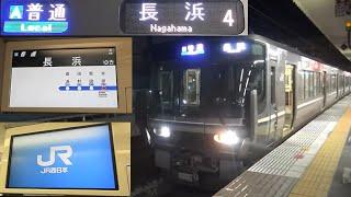 JR西日本223系1000番台V5編成更新車 米原駅22時33分発普通長浜行き