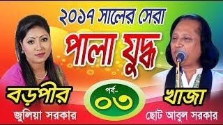 Pala Gaan  Khaja Baba O Boro Pir (Part :3)  Juliya Sarkar & Cuto Abul Sarkar(খাজা বাবা ও বড়পীর  )