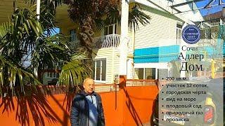 Купить дом с видом на море|Продажа дома с  садом и видом на море| Солнечный центр|88003029550