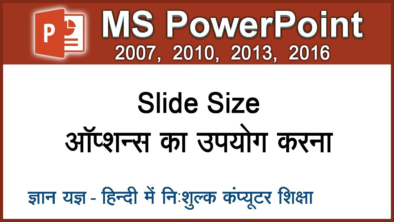 How To Change Size Of A Slide In PowerPoint 2016/2013/2010/2007 in Hindi -  Lesson 12