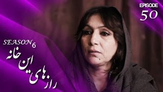 Raz Hai En Khana - SE-6 - Ep-50 / رازهای این خانه - فصل ششم - قسمت پنجاهم