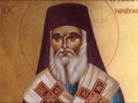 Άγιος Γρηγόριος Ε' Πατριάρχης Κωνσταντινουπόλεως