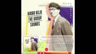 ヒラオコジョー・ザ・グループサウンズ / B C Eのコンポジション