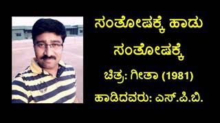 Kannada karoke Ravichandra TN