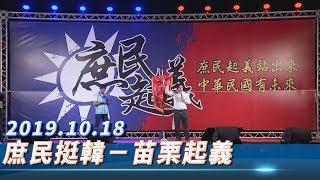 【全程影音】庶民挺韓-苗栗起義 │ 2019.10.18