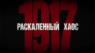 «Раскалённый хаос 1917» трейлер 2 Штурм Зимнего