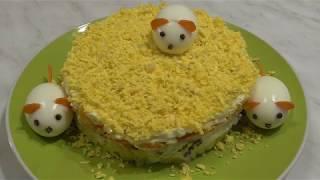 Новогодний САЛАТ 2020! МЫШКИ в СЫРЕ или Мышки на Сыре! Кулинария.Рецепты.