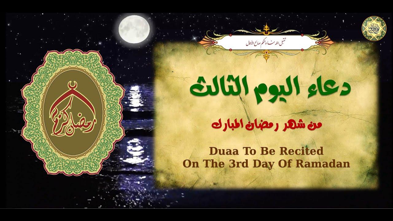 3 دعاء اليوم الثالث من شهر رمضان المبارك من قرأ هذا الدعاء بني له بيت في الجنة الدعاء المستجاب Youtube