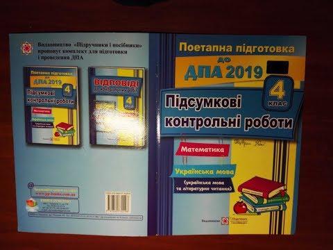 Математика 4 класс Контрольные работы