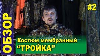 """Обзор #2 - Костюм """"Тройка мембрана"""" (Алом-Дар)"""