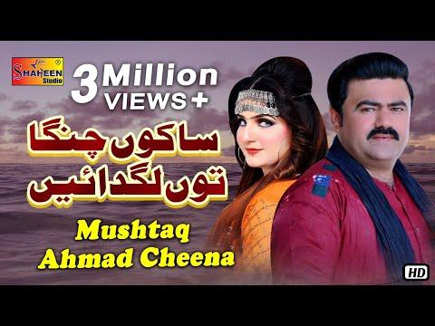 Sakon Changa Tu Lagnae  Mushtaq Ahmad Cheena  Latest Saraiki And Punjabi Song 2020