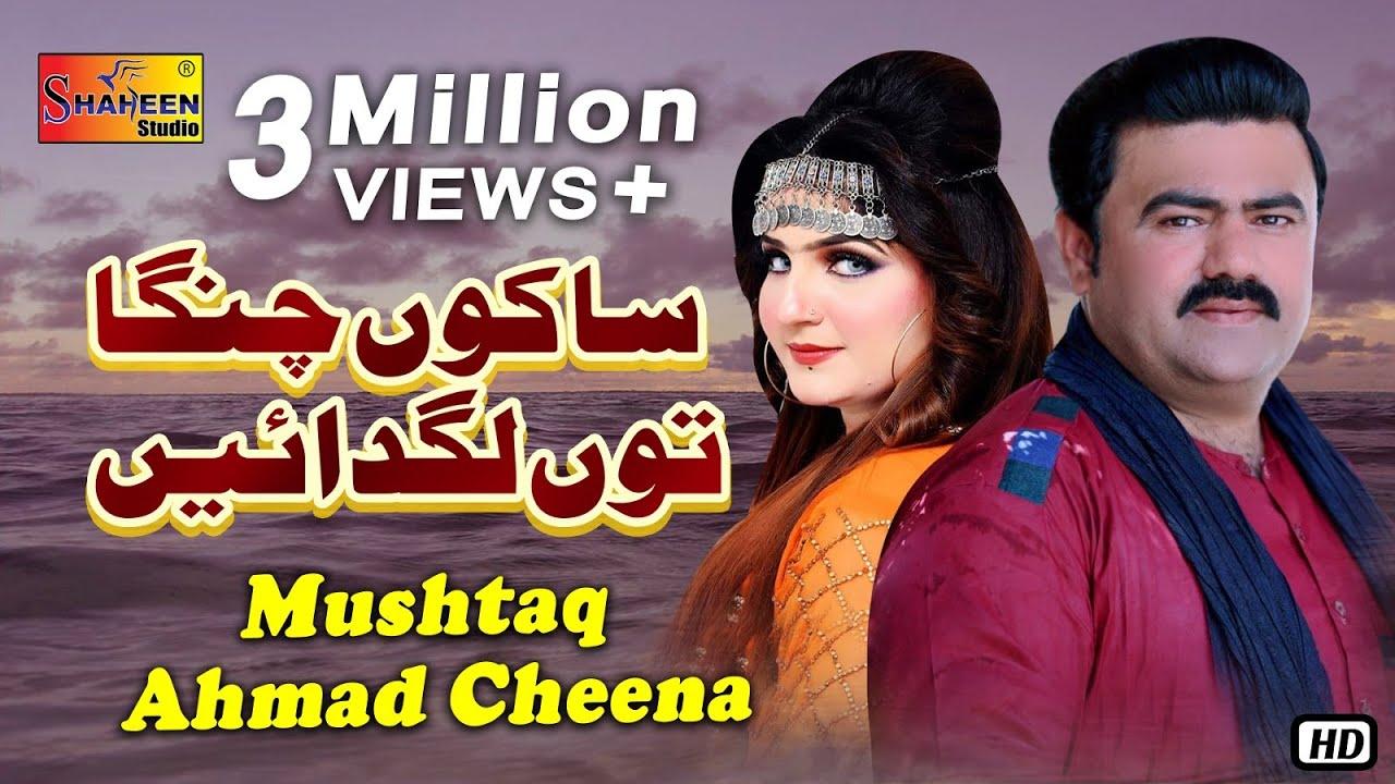 Download Sakon Changa Tu Lagnae | Mushtaq Ahmad Cheena | Latest Saraiki And Punjabi Song 2020