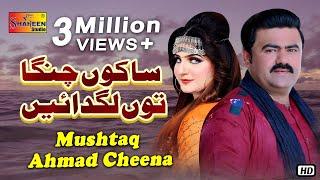 Sakon Changa Tu Lagnae | Mushtaq Ahmad Cheena | Latest Saraiki And Punjabi Song 2020