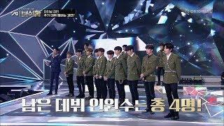 YG보석함 EP.10|※최종※ 데뷔 멤버 공개