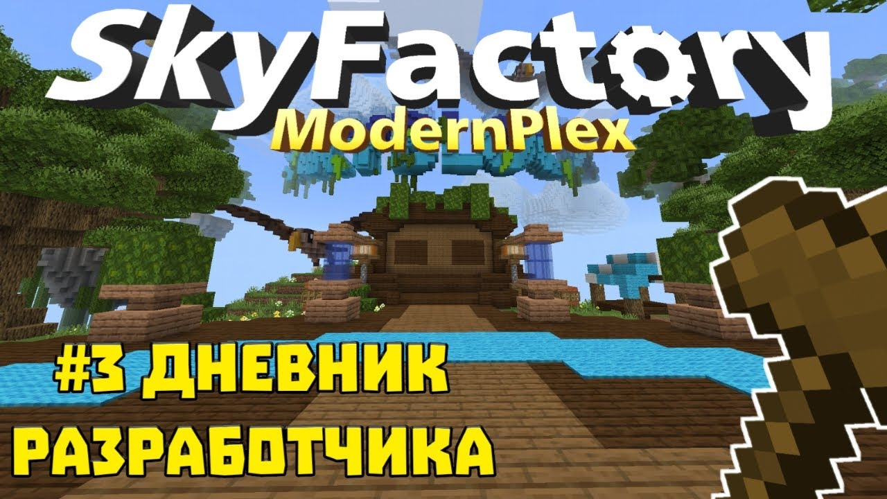 #3 Дневник разработчика | Анонс обновления SkyBlock 2.0 | Сервер с модами Minecraft Bedrock Edition
