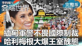 【李四端的雲端世界】緬甸軍警不畏國際制裁 哈利梅根大爆王室醜態 2021/03/06 第453集