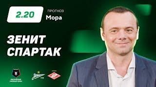 Фото Зенит - Спартак. Прогноз Мора