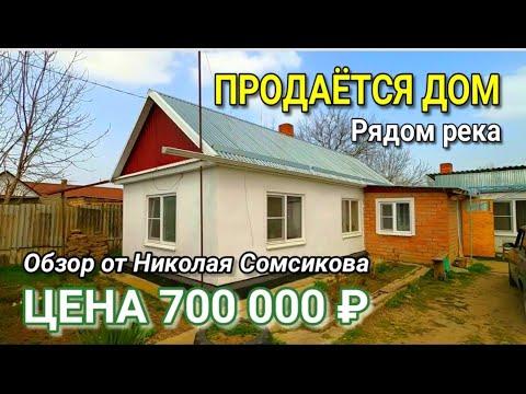 Продается дом рядом с рекой на Юге за 700 000 рублей / Обзор недвижимости от Николая Сомсикова