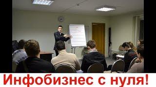 ИНФОБИЗНЕС С НУЛЯ первые 30 тысяч рублей! Как начать инфобизнес с нуля. Практика инфобизнес с нуля.