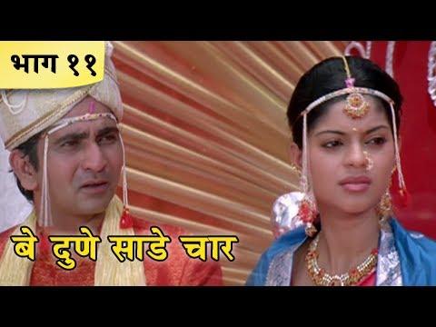 Be Dune Saade Chaar - Part 11/11 - Superhit Comedy Marathi Movie - Sai Tamhankar, Sanjay Narvekar