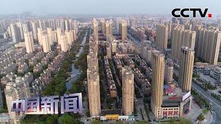 [中国新闻] 安徽实施2.5天弹性作息制度   CCTV中文国际
