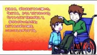 いつもやさしい車椅子のおじさんが宇宙に旅立つお話です。 【お知らせ】親子で楽しめるアプリを作っています。 http://service.blueart21.com/oyako/ うちの娘と遊ぶ為に ...