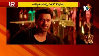 Sahoo Movie Song Out | Prabhas | Shraddha Kapoor | 10 Max  News