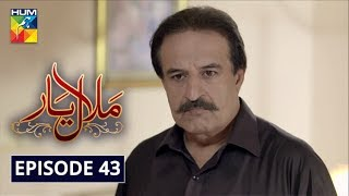 Malaal e Yaar Episode 43 HUM TV Drama 2 January 2020
