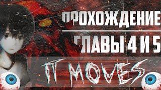 ПРОХОЖДЕНИЕ ''IT MOVES'' (ОНО ДВИЖЕТСЯ) ГЛАВЫ 4 и 5