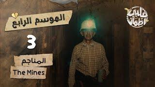 برنامج قلبي اطمأن | الموسم الرابع | الحلقة 3| المناجم