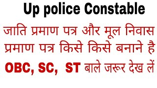 Up police Constable cast certificate,  up police Constable age limit up police Constable form detail