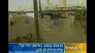 רחובות היום: צפו באסון ורסאיי (ערוץ 2, מאי 2001)