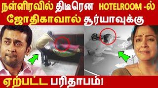நள்ளிரவில் திடீரென   HOTELROOM -ல்   ஜோதிகாவால் சூர்யாவுக்கு ஏற்பட்ட பரிதாபம்!