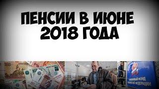 Пенсии в июне 2018 года
