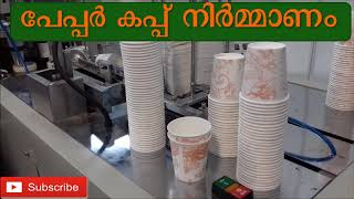 Automatic Paper Cup Making Machine Business idea kerala malayalam