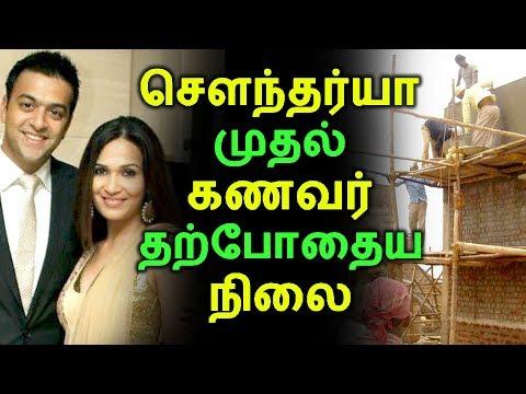 சௌந்தர்யா முதல் கணவர் தற்போதைய நிலை | Tamil Cinema | Kollywood News | Cinema Seithigal