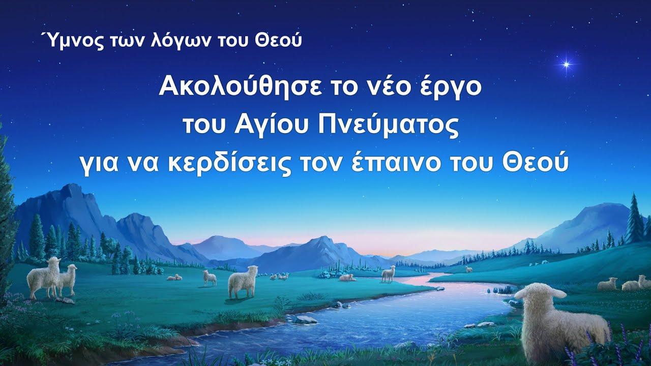 Χριστιανικά Τραγούδια   Ακολούθησε το νέο έργο του Αγίου Πνεύματος για να κερδίσεις τον έπαινο του Θεού